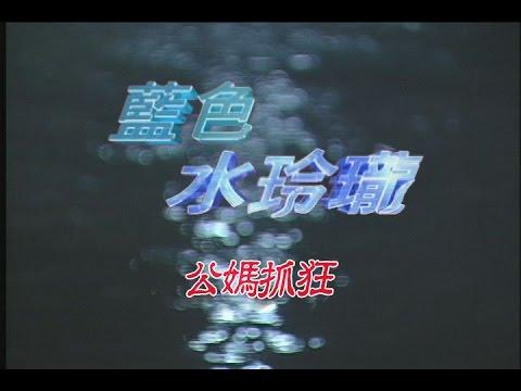 台灣-藍色水玲瓏-公媽抓狂