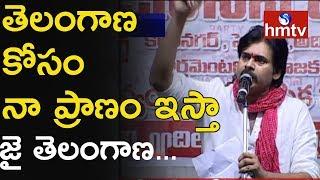 తెలంగాణ అంటే నాకు ప్రాణం..! Pawan Kalyan Praises Telangana | Karimnagar Public Meeting | hmtv