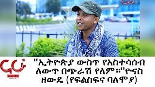 ETHIOPIA - ''ኢትዮጵያ ውስጥ የአስተሳሰብ ለውጥ በጭራሽ የለም።''ዮናስ ዘውዴ (የፍልስፍና ባለሞያ) - NAHOO TV ክፍል 2