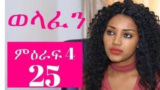 Welafen Drama -Part 25 (Ethiopian Drama)