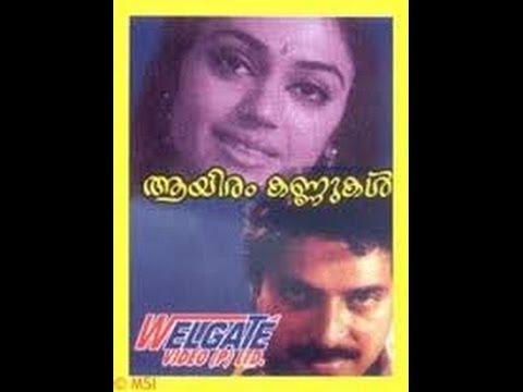 Aayiram Kannukal | Full Malayalam Movie Online | Mammootty, Shobhana, Sukumari video