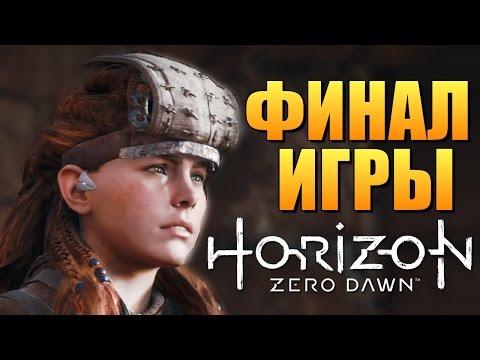 Horizon Zero Dawn - ФИНАЛ ИГРЫ (ХОРОШАЯ КОНЦОВКА) #17