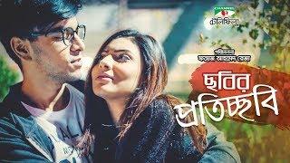 ছবির প্রতিচ্ছবি | Chobir Protichchobi | Bangla Telefilm | Salman Muqtadir | Jessia | Channel i TV