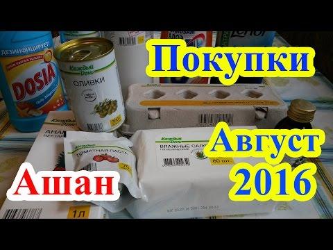 Покупки в Ашане 13.08.16