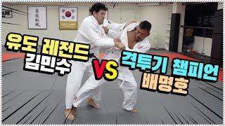 유도 레전드 김민수 VS MMA 현역파이터 배명호가 유도로 한판하면?!