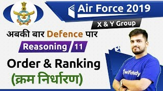 8:30 PM - Air Force 2019 X & Y Group | Reasoning by Deepak Sir | Order & Ranking (क्रम निर्धारण)