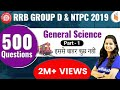 RRB Group D & NTPC 2019 | GS by Shipra Ma'am | 500 Expected Questions (Part-1) thumbnail