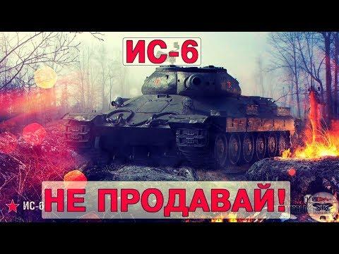 ИС-6 - НЕ ПРОДАВАЙ!