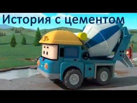 Рабочие Машины - История с Цементом - мультфильм 3