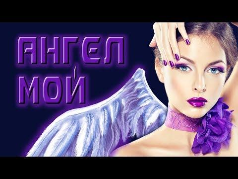ДЛЯ ЛЮБИМОЙ - ЛУЧШИЙ ШАНСОН 2017