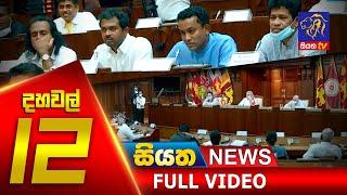 Siyatha News | 12.00 PM | 02 - 07 - 2020