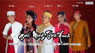 MV GIẤC MỘNG TRẦU XANH | Cs Lưu Thiên Ân, Dv Thành Ngọc, Dv Ngọc Lan, Dv, Cs Lý Hương