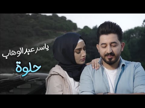 Download ياسر عبد الوهاب - حلوه حصريا | 2019 | Yaser Abd Alwahab - Helwa Exclusive Mp4 baru