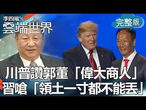 台灣-李四端的雲端世界-20180630