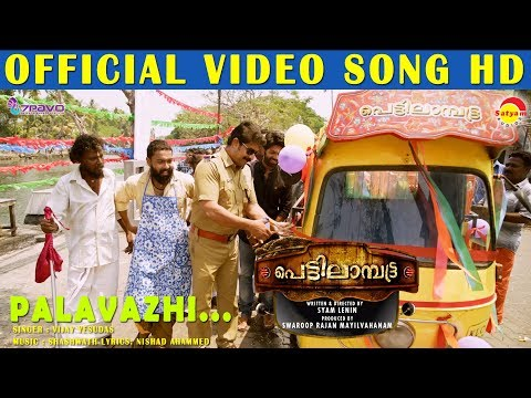 Palavazhi Official Video Song HD | Film Pettilambattra | Vijay Yesudas | New Malayalam Film