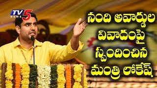 Nara Lokesh Responds On Nandi Awards Controversy