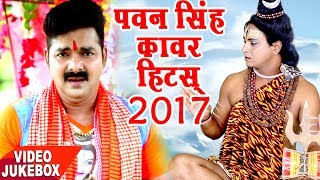 Best Of Pawan Singh बोल बम Songs  Video JukeBOX  Shiv Bhajan Collection 2017