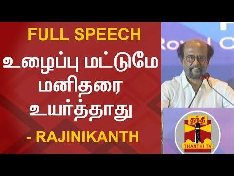 உழைப்பு மட்டுமே மனிதரை உயர்த்தாது - Rajinikanth FULL SPEECH   Thanthi TV thumbnail