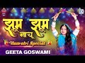 Geeta Goswami Garba Song - झूम झूम नाचू | Navratri Special 2018 | JHUM JHUM NACHU | RDC Rajasthani