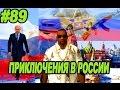 GTA SA КАРЛ ДЖОНСОН В РОССИИ Скоростное Прохождение SPEED RUN 89 mp3