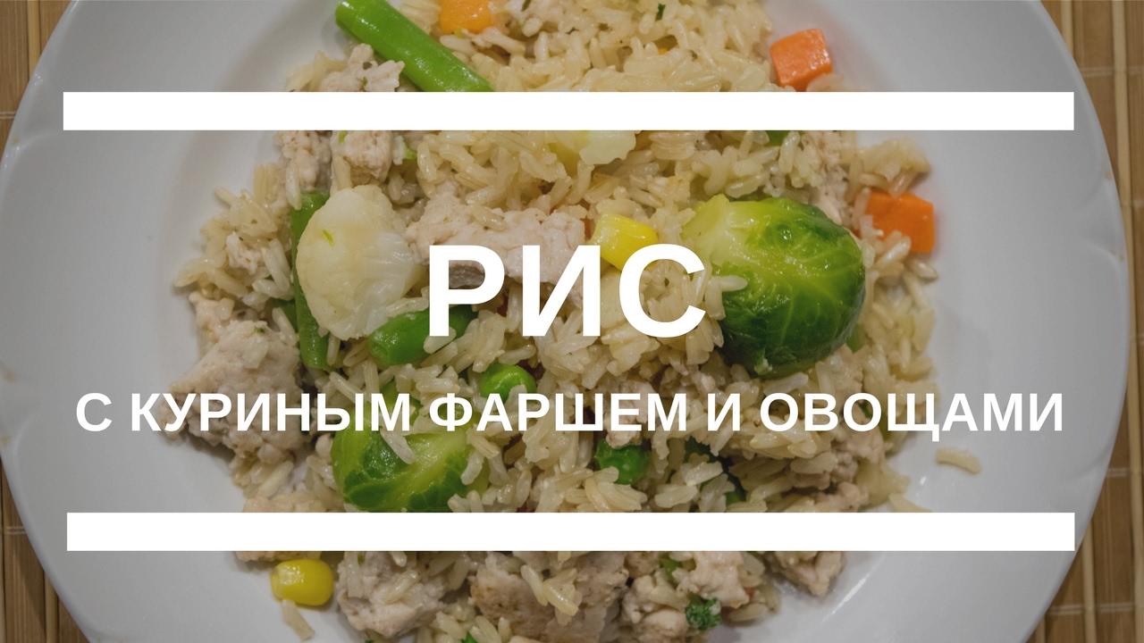 Рис с овощами рецепт с пошагово фаршем