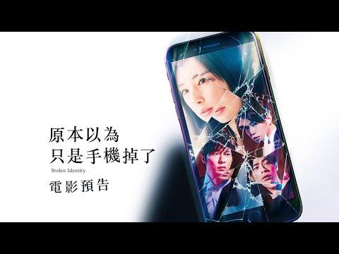 【原本以為只是手機掉了】田中圭掉手機 害北川景子個資曝光?!4/19(五) 身陷危機