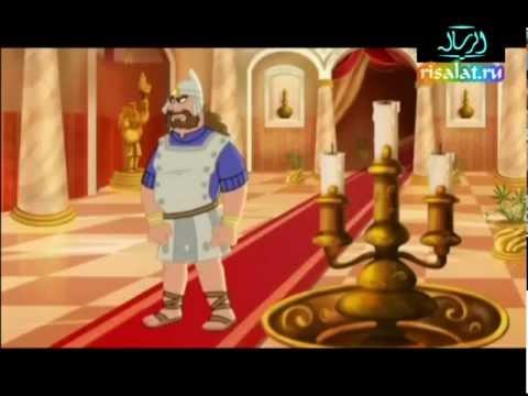 Люди Рва (1 серия). Истории людей упомянутых в Коране.