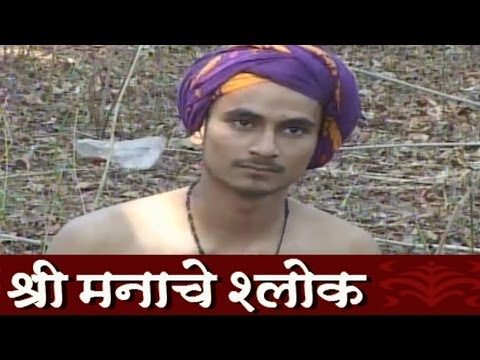 Samarth Ramdas Swami - Shree Manache Shlok - 41
