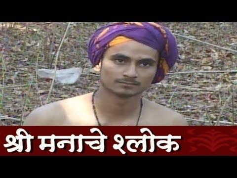 Samarth Ramdas Swami - Shree Manache Shlok - 41 video