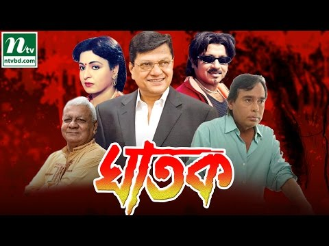 Bangla Movie Ghatok By Shabana, Alamgir, Rubel & Faridi