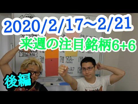 【JumpingPoint!!の株Tube#78】2019年2月17日~の注目銘柄TOP6+6 (後編)