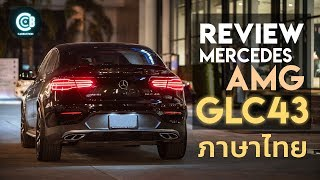 รีวิว Mercedes-AMG GLC 43 Coupe CKD ปี 2018 | Carbustion