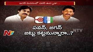 What Are The Political  Strategies For YCP and Janasena Parties in 2019 Elections ?? | NTV