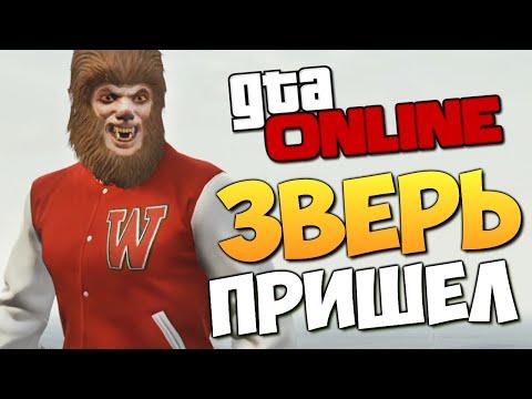 GTA ONLINE - ЗВЕРЬ УГАРАЕТ В ГТА #278