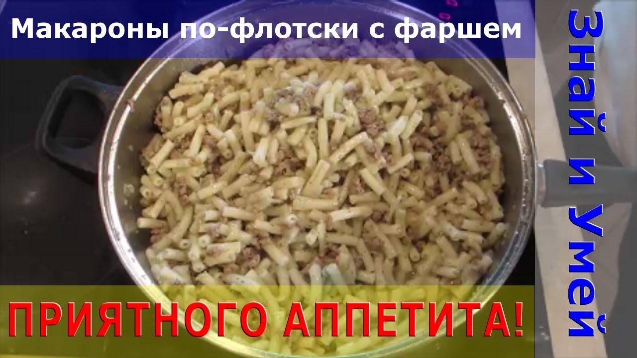 Вкусный рецепт макарон по флотски