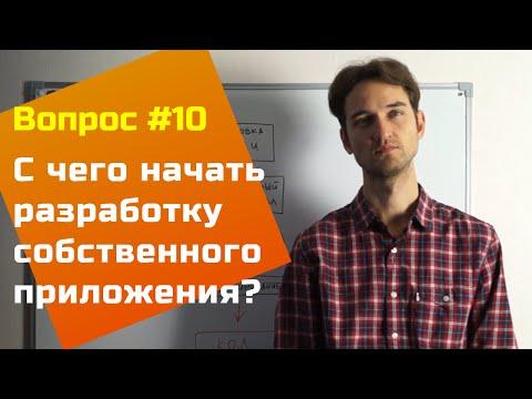 С чего начать разработку проекта? — Вопросы и Ответы #10