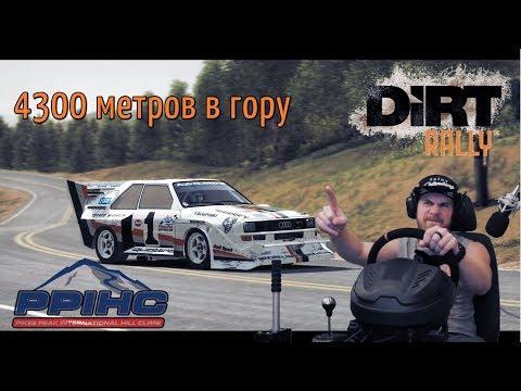 4300 МЕТРОВ В ГОРУ - Dirt Rally Pikes Peak на Audi Quattro #1