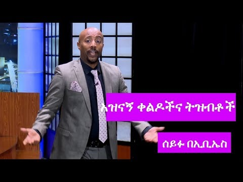 Entertaining Jokes On Seifu Show