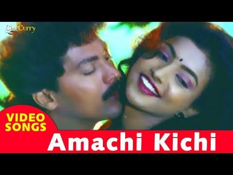 Attaku Koduku Mamaku Alludu Movie Songs | Amachi Kichi Song | Vinod Kumar, Roja |Chakravarthy