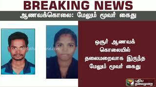 BREAKING NEWS: ஒசூர்  ஆணவக்கொலையில் தலைமறைவாக இருந்த மேலும் மூவர் கைது