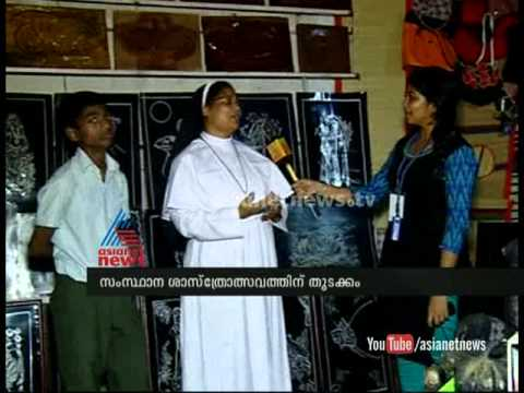 Amazing talent of students from Kaladi Manikyamangalam special school:State science festival