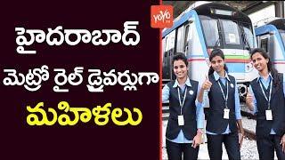 హైదరాబాద్ మెట్రో రైల్ డ్రైవర్లుగా మహిళలు   Women Drivers For Hyderabad Metro Rail