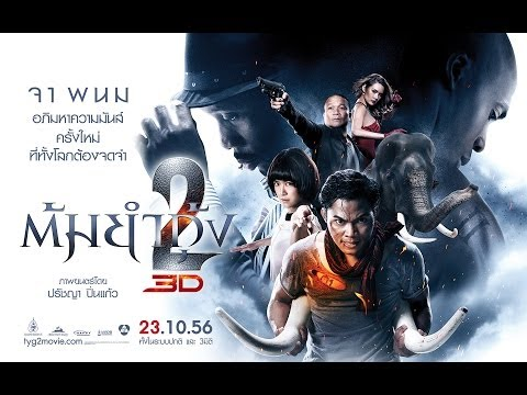 ต้มยำกุ้ง 2 - The Protector 2 - TYG2 Final Trailer (Eng Subtitle)