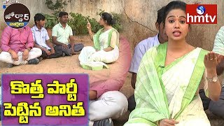 Crazy Girl Anitha Starts New Party | Jordar News  | hmtv
