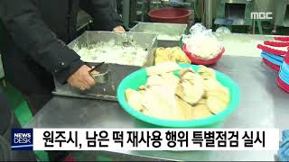 원주시, 남은 떡 재사용 특별점검-일도월투