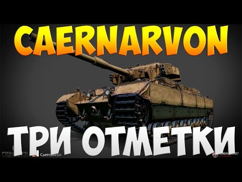 Caernarvon - Три Отметки   TheNotShy   Гайд   Мастер   World Of Tanks