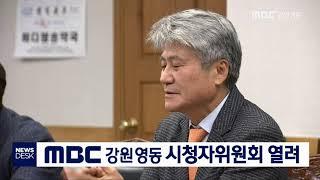 MBC강원영동 시청자위원회 열려