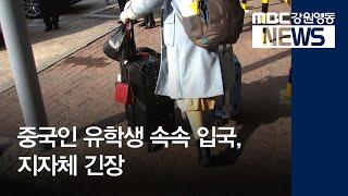 R)중국인 유학생 속속 입국, 지자체 긴장