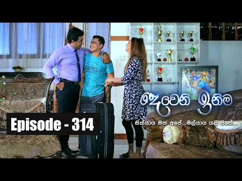 Deweni Inima | Episode 314 19th April  2018