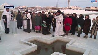 Православные христиане отмечают Крещение Господне: на Ямале подготовили 33 купели